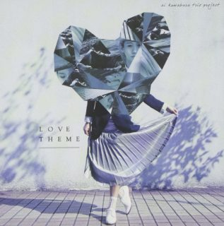ジャズピアニスト/桑原あい「Love Theme」 + 表参道ぷらぷらコース