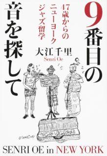 大江千里「9番目の音を探して」・・・味わい深い一冊でした。