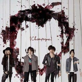 2013年最後のお気に入りの1曲【Champagne】「Kick&Spin」