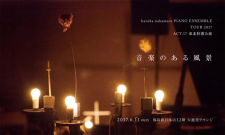 haruka nakamura「PIANO ENSEMBLE TOUR FINAL」