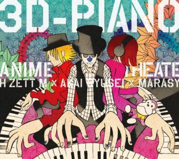 ソロピアノ「コネクト(まらしぃver.)」を弾いてみました♪