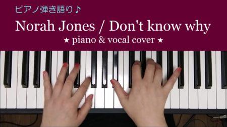 【中級】Don't Know Why / Norah Jones ピアノ弾き語り楽譜 販売開始しました!